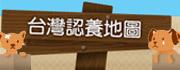 台灣認養地圖